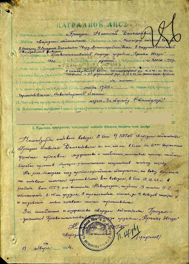 Новосибирском связанные судьбы